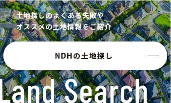 NDHの土地探し