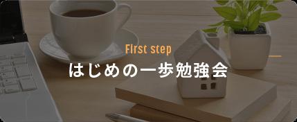 First step はじめの一歩勉強会