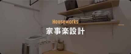 Houseworks 家事楽設計