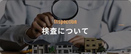 Inspection 検査について