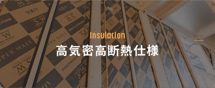 Insulation 高気密高断熱仕様
