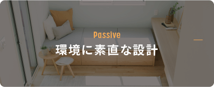 Passive 環境に素直な設計